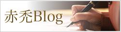 赤禿Blog