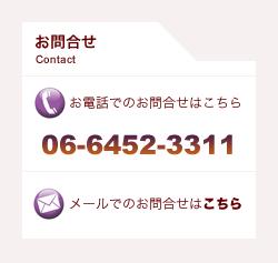 お電話でのお問合せは06-6452-3311