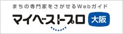 まちの専門家をさがせるWebガイドマイベストプロ大阪